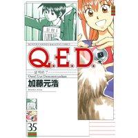 Q.E.D. 証明終了 35巻