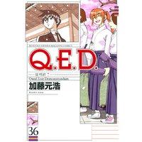 Q.E.D. 証明終了 36巻