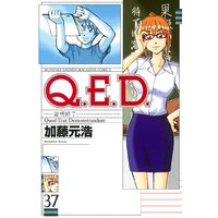 Q.E.D. 証明終了 37巻