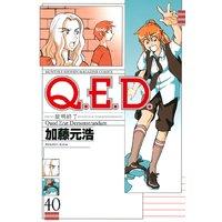 Q.E.D. 証明終了 40巻