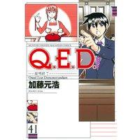 Q.E.D. 証明終了 41巻