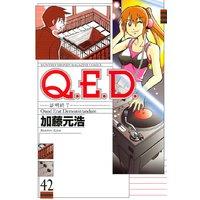 Q.E.D. 証明終了 42巻