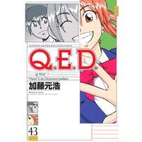 Q.E.D. 証明終了 43巻