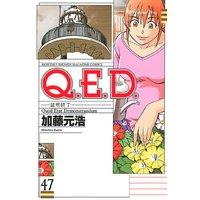 Q.E.D. 証明終了 47巻