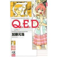 Q.E.D. 証明終了 48巻