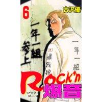 Rock'n爆音6