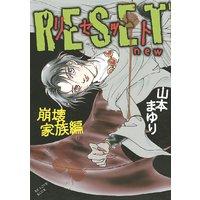 RESET〜リセット new 崩壊家族編〜
