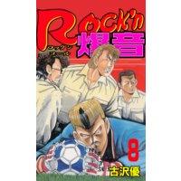 Rock'n爆音8