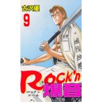 Rock'n爆音9