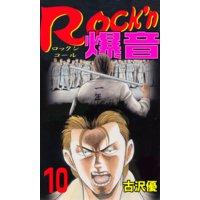 Rock'n爆音10