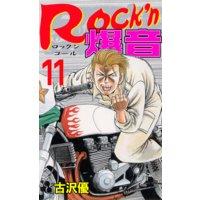 Rock'n爆音11