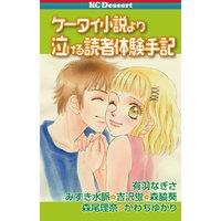 ケータイ小説より泣ける読者体験手記