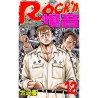 Rock'n爆音12