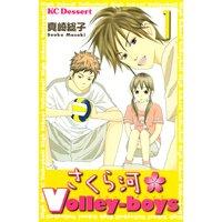 さくら河 Volley‐boys