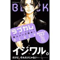 ラブカレ 極上メンズ読本! BLACK