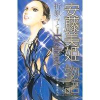 安藤美姫物語—I believe— MIKI ANDO OFFICIAL COMIC