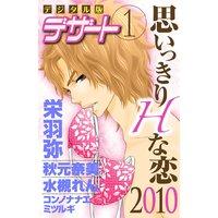思いっきりHな恋2010