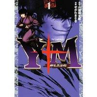 Y十M(ワイじゅうエム)〜柳生忍法帖〜