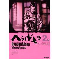 へうげもの TEA FOR UNIVERSE,TEA FOR LIFE. Hyouge Mono 2巻