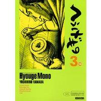 へうげもの TEA FOR UNIVERSE,TEA FOR LIFE. Hyouge Mono 3巻