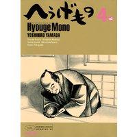 へうげもの TEA FOR UNIVERSE,TEA FOR LIFE. Hyouge Mono 4巻