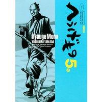 へうげもの TEA FOR UNIVERSE,TEA FOR LIFE. Hyouge Mono 5巻