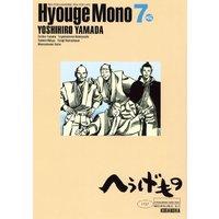 へうげもの TEA FOR UNIVERSE,TEA FOR LIFE. Hyouge Mono 7巻