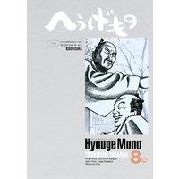 へうげもの TEA FOR UNIVERSE,TEA FOR LIFE. Hyouge Mono 8巻