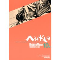 へうげもの TEA FOR UNIVERSE,TEA FOR LIFE. Hyouge Mono 10巻