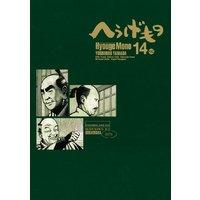 へうげもの TEA FOR UNIVERSE,TEA FOR LIFE. Hyouge Mono 14巻