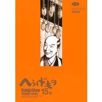 へうげもの TEA FOR UNIVERSE,TEA FOR LIFE. Hyouge Mono 15巻