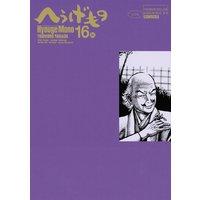 へうげもの TEA FOR UNIVERSE,TEA FOR LIFE. Hyouge Mono 16巻