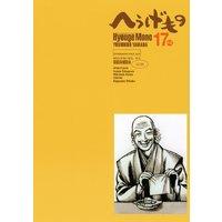 へうげもの TEA FOR UNIVERSE,TEA FOR LIFE. Hyouge Mono 17巻