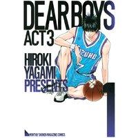 DEAR BOYS ACT 3 1巻