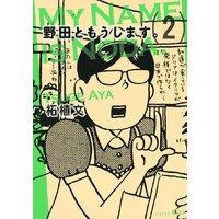 野田ともうします。 2巻