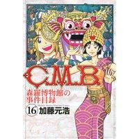 C.M.B.森羅博物館の事件目録 16巻