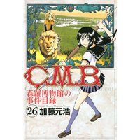 C.M.B.森羅博物館の事件目録 26巻