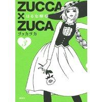 ZUCCA×ZUCA 3巻
