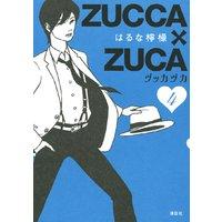ZUCCA×ZUCA 4巻