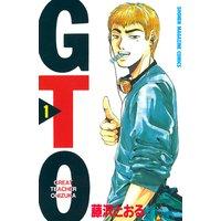 GTO 1巻