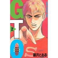 GTO 2巻
