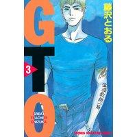 GTO 3巻