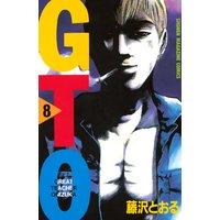 GTO 8巻