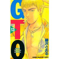 GTO 13巻
