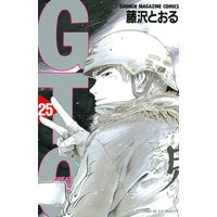 GTO 25巻