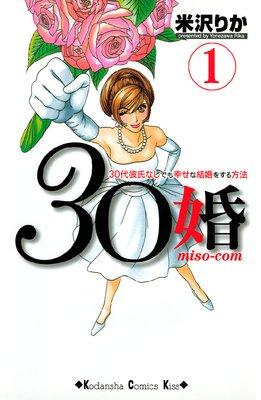 30婚 miso‐com 30代彼氏なしでも幸せな結婚をする方法 1巻