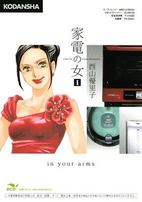 家電の女 crazy for home electronics in your arms