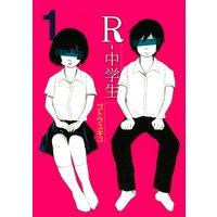 R‐中学生