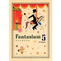 ファンタジウム 5巻
