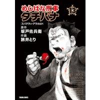 めしばな刑事タチバナ(13)スパゲティ・アラカルト
